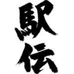 速報 岩手県中学校駅伝2017年